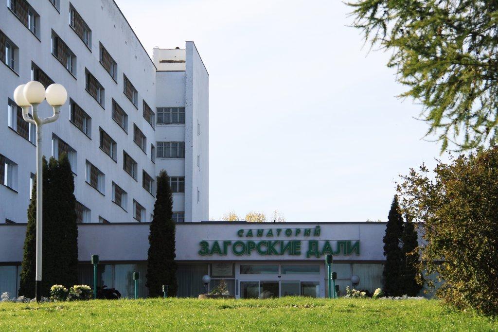 Отдых и лечение в подмосковном санатории «Загорские дали»